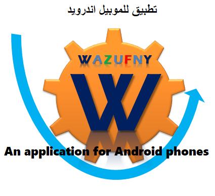 WAZUFNY APP   تطبيق وظفني للهاتف اندرويد