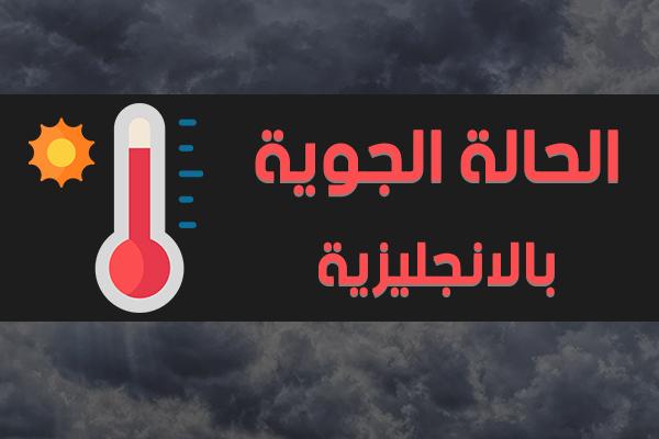 الطقس باللغة الانجليزية وكيف تسأل وتجيب عن حالة الجو