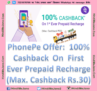 Tags- PhonePe Offer Loot, PhonePe 100% cashback offer, Phonepe recharge offer, phonepe offer, PhonePe September Offer, recharge loot, free rs.30 recharge from PhonePe App, PhonePe Free recharge offer, free recharge loot tricks, PhonePe Offer proof,