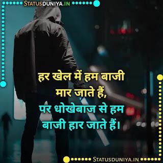 Dhokebaaz Shayari In Hindi 2021, हर खेल में हम बाजी मार जाते हैं, पर धोखेबाज से हम बाजी हार जाते हैं।