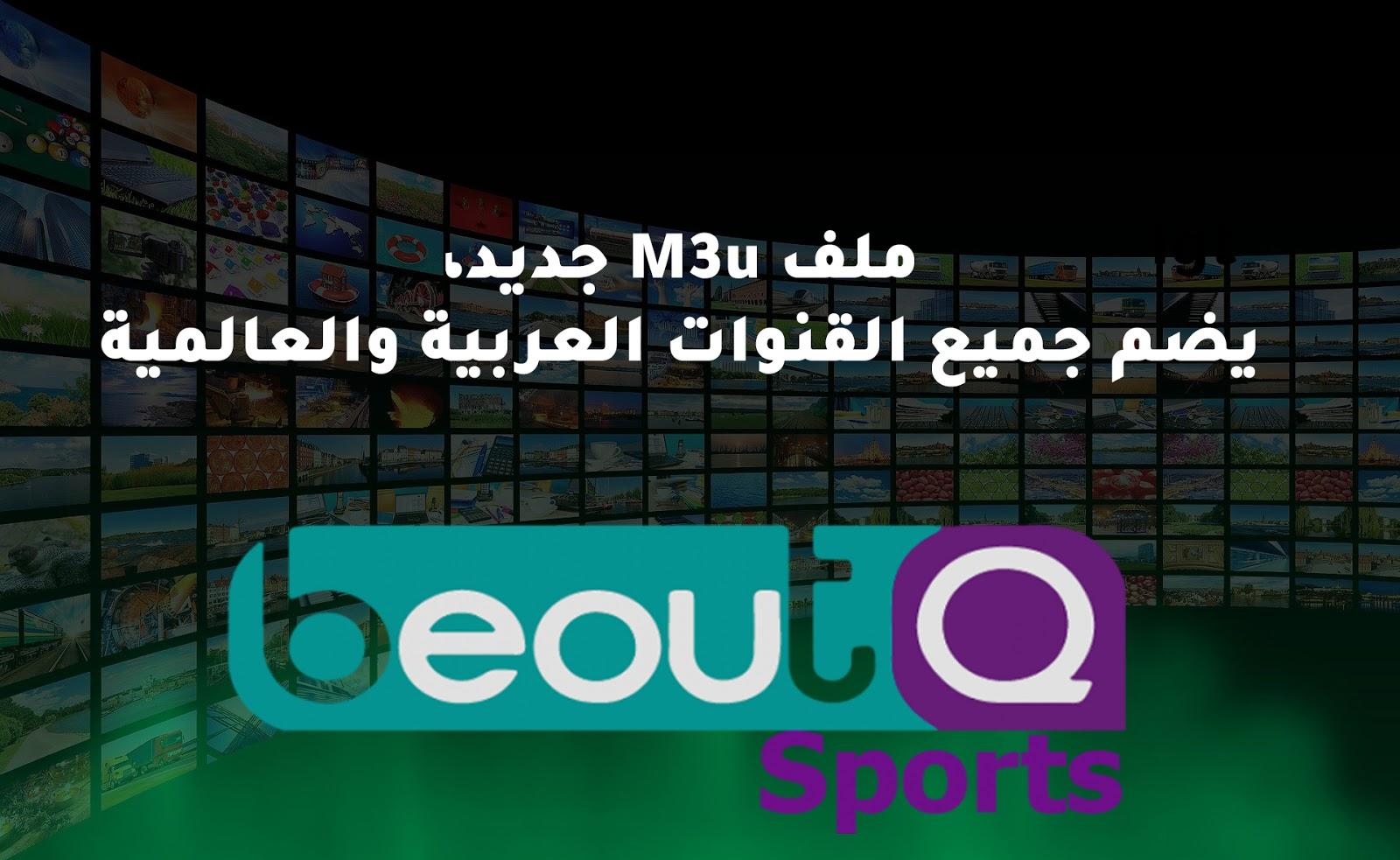روابط IPTV - قنوات BeoutQ السعودية مجانا