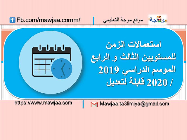 استعمالات الزمن للمستويين الثالث و الرابع الموسم الدراسي 2019 / 2020 قابلة لتعديل