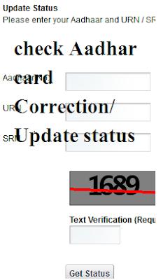 check Aadhar card Correction  Update status आधार कार्ड सुधार / अद्यतन स्थिति की जांच कैसे करें