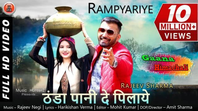 Rampyariye - Thanda Pani Song mp3 Download - Rajeev Sharma