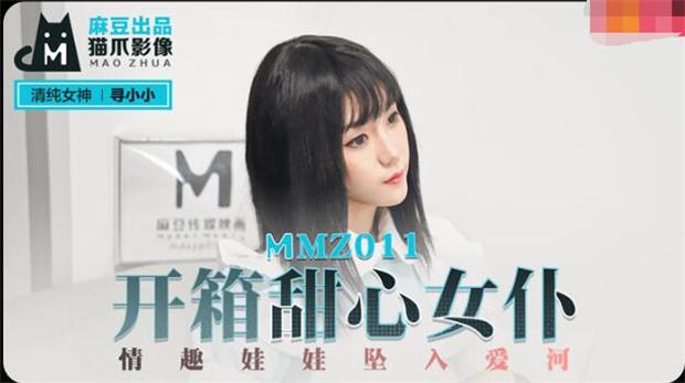 MMZ011 开箱甜心女仆-寻小小