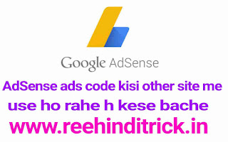 AdSense ads code kisi other site me use ho rahe h kese bache 1