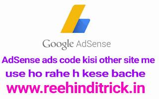 AdSense ads code kisi other site me use ho rahe h kese bache 1