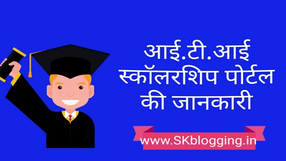 ITI National Scholarship Portal Kya Hai