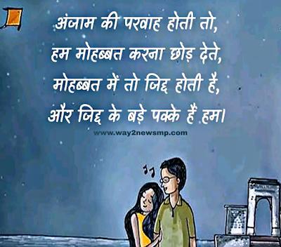Top10|best|love|shayari|-hindi-love-shayari-hd, image..