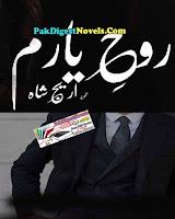 Rooh E Yaram By Areej Shah Urdu Novel Free Download Pdf
