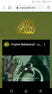 رابط موقع محمد رسول الله صل الله عليه وسلم
