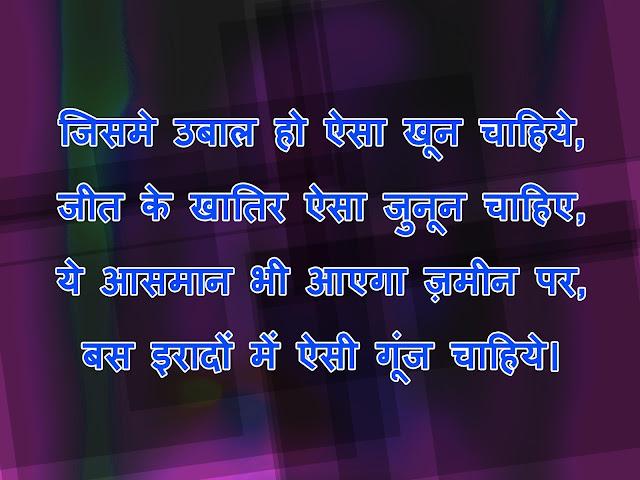 motivational hindi two line status