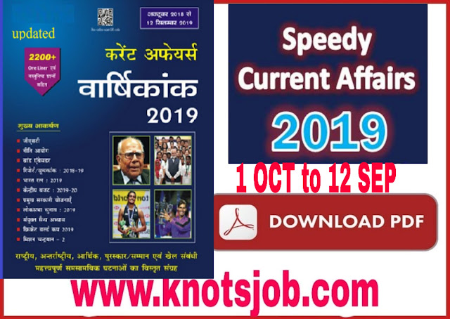 Download Latest Speedy Current Affairs 2019 Book Pdf in Hindi, Download Latest Speedy Current Affairs 2019 Book Pdf in Hindi आपको सूचित करते हे की यह Speedy Yearly Current Affairs 2019 Book PDF आपको हर तरह की Competitive Exam Preparing के लिये बहुत फायदेमंद होंगी यदि आप Current Affairs की नवीनतम जानकारियों से खुदको Update रखना चाहते हैं तो इस Speedy Current Affairs Book 2019 को अवश्य पढ़ें,speedy current affairs 2019 pdf download,  speedy current affairs 2019 pdf in english,  speedy current affairs 2019 pdf in hindi ,  speedy current affairs 2019 in english,  speedy current affairs 2019 pdf download in hindi,  speedy current affairs 2019 pdf free download,  speedy current affairs 2019 in hindi pdf free download,  speedy current affairs 2019 book,  Current Affairs Varshiki 2019, Latest Speedy Current Affairs Pdf ,Speedy Current Affairs ,Speedy Current Affairs 2019,Speedy Current Affairs 2019, Book Speedy Current Affairs 2019 Pdf, Speedy Current Affairs 2019 Pdf ,Free Speedy Current Affairs Varshiki 2019, Speedy Yearly Current Affairs,Yearly Current Affairs 2019 ,Yearly Speedy Current Affairs 2019 ,स्पीडी करंट अफेयर्स 2019,  speedy current affairs 2019 pdf,  speedy current affairs 2019 pdf in hindi,  speedy current affairs 2019 pdf download,  speedy current affairs 2019 pdf download in hindi,  speedy current affairs 2019 book,  speedy current affairs 2019 in hindi pdf free download,  speedy current affairs 2019 pdf in english,  speedy current affairs 2019 pdf free download,  sp