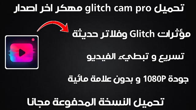 تحميل glitch video للاندرويد مهكراخر اصدار من ميديا فاير