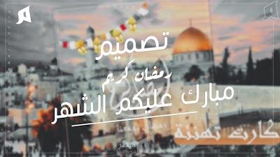 طريقة تصميم كارت تهنئة لشهر رمضان ' رمزية رمضان كريم ' - صور تهنئة لرمضان