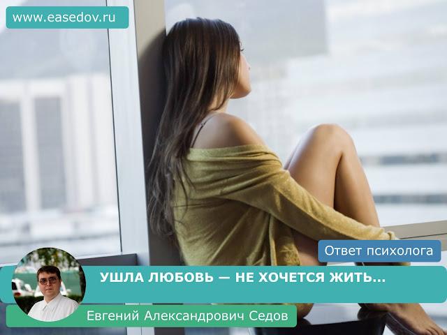 176. УШЛА ЛЮБОВЬ — НЕ ХОЧЕТСЯ ЖИТЬ...