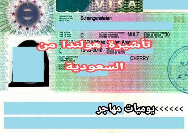 إستخراج تأشيرة هولندا للسعوديين و المقيمين في السعودية