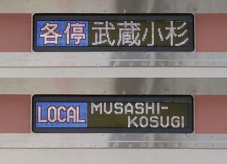 東急東横線 各停 武蔵小杉行き1 5050系