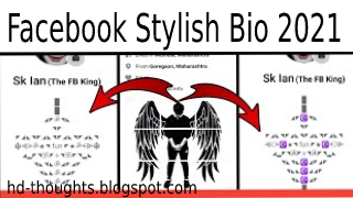 Best Facebook Stylish Bio 2021 | New FB Stylish Bio Text 2021