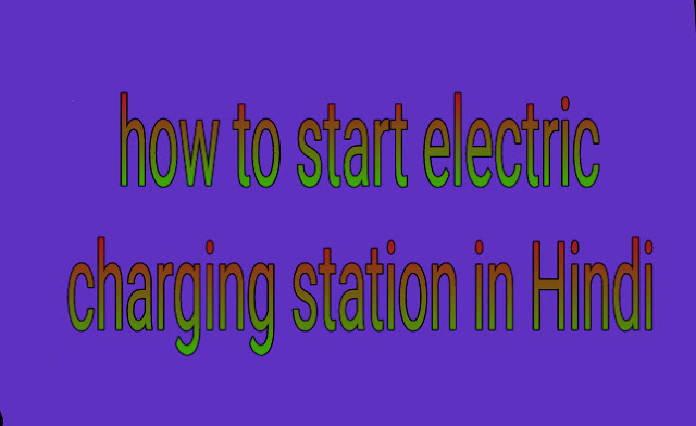 How to start electric charging station