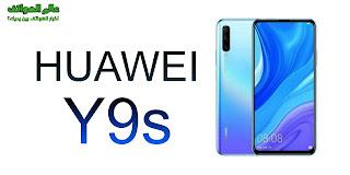 مواصفات Huawei Y9s