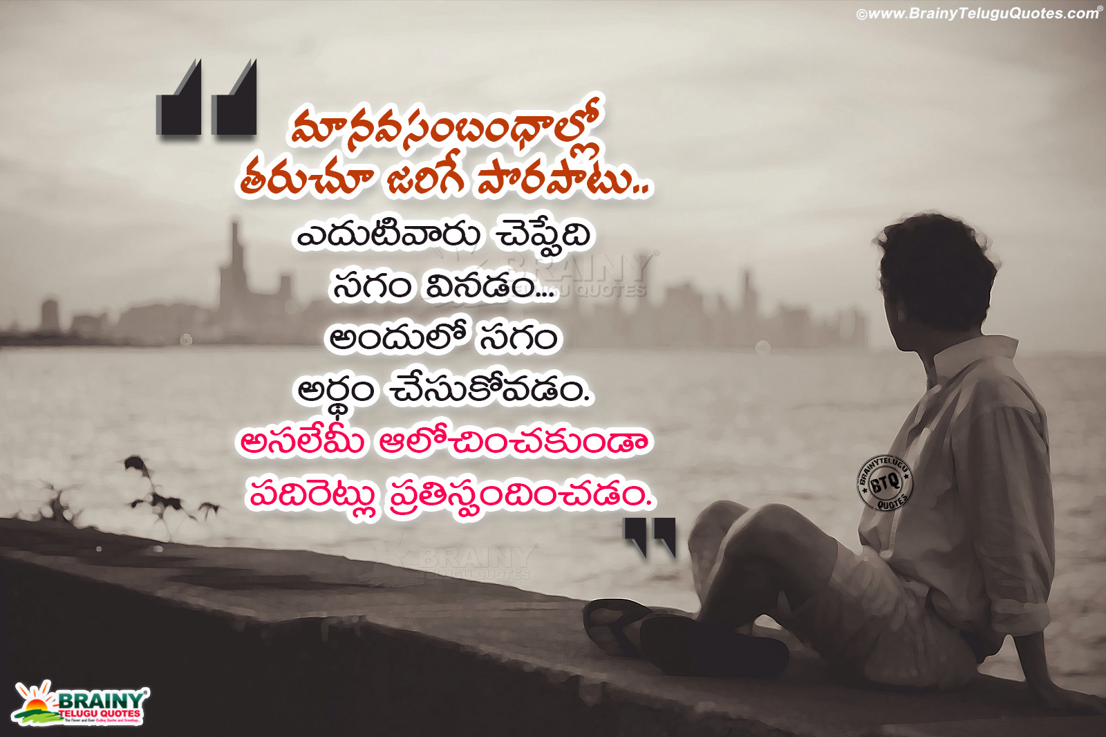 Family Quotes That Will Improve Your Relationships Fast Brainyteluguquotes Comtelugu Quotes English Quotes Hindi Quotes Tamil Quotes Greetings