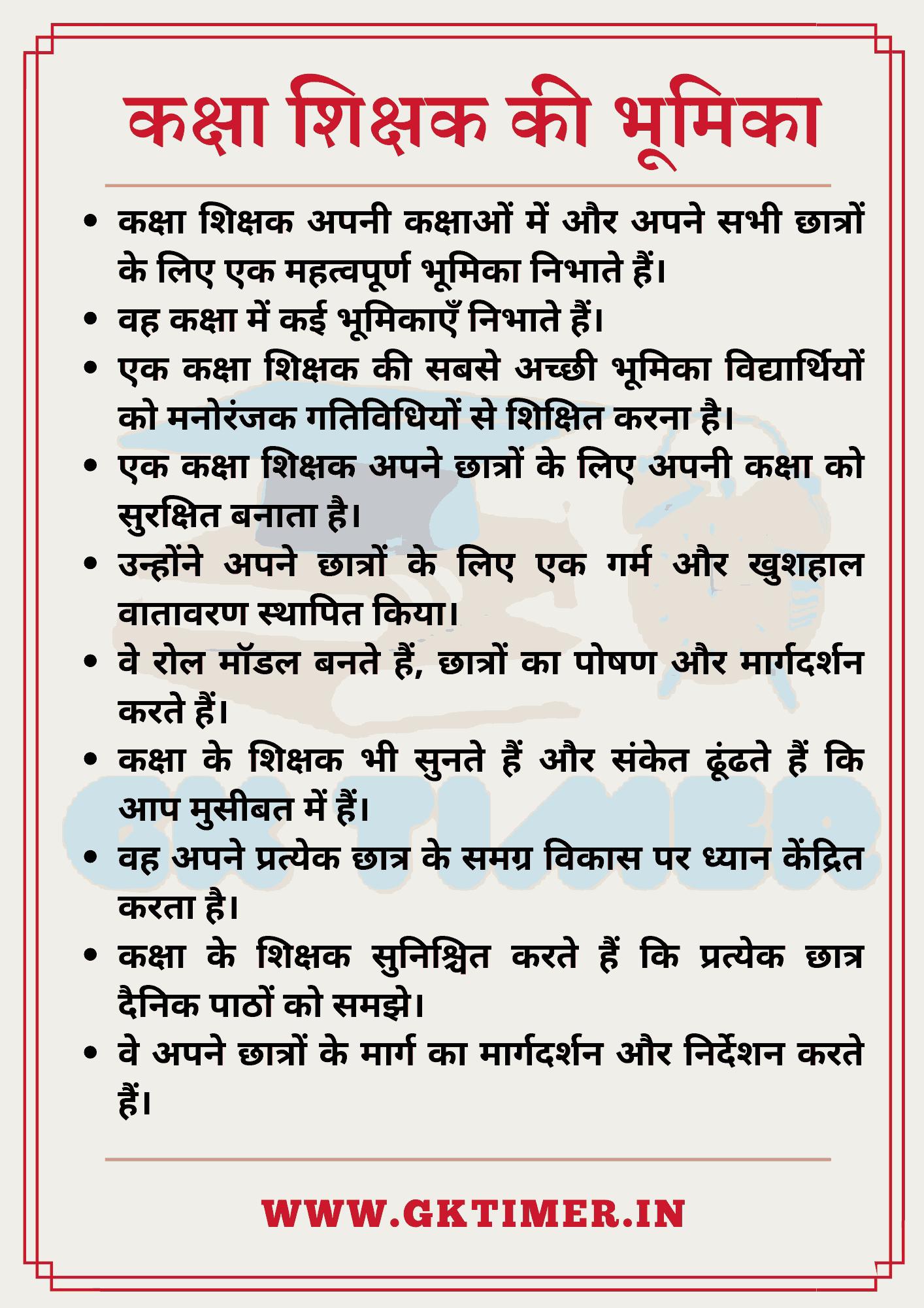 कक्षा शिक्षक की भूमिका पर निबंध | Role of Class Teacher Essay in Hindi | 10 Lines on Role of Class Teacher in Hindi