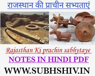 राजस्थान की प्राचीन सभ्यताएँ//Rajasthan ki prachin sabhyata Notes Hindi PDF//Rajasthan ki सभ्यताएँ