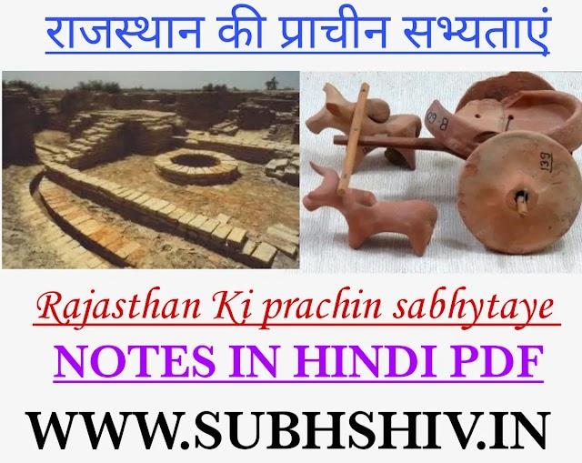 राजस्थान की प्राचीन सभ्यताएँ PDF DOWNLOAD /Rajasthan ki prachin sabhyata Notes Hindi PDF/Rajasthan ki सभ्यताएँ