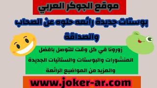 بوستات جديدة رائعه حلوه عن الصحاب و الصداقة 2020 - الجوكر العربي