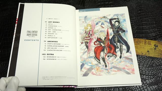 Book Cover Fantasy Brave Exvius : Art書櫃 book review 太空戰士 brave exvius 設定資料集final fantasy