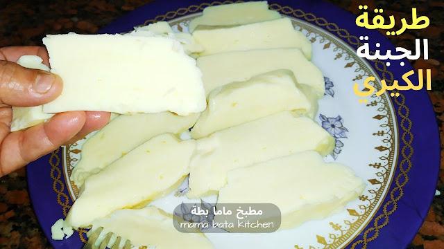 طريقة عمل الجبنة الكيري فى المنزل