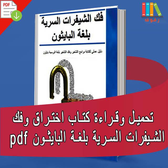 تحميل وقراءة كتاب اختراق وفك الشيفرات السرية بلغة البايثون pdf
