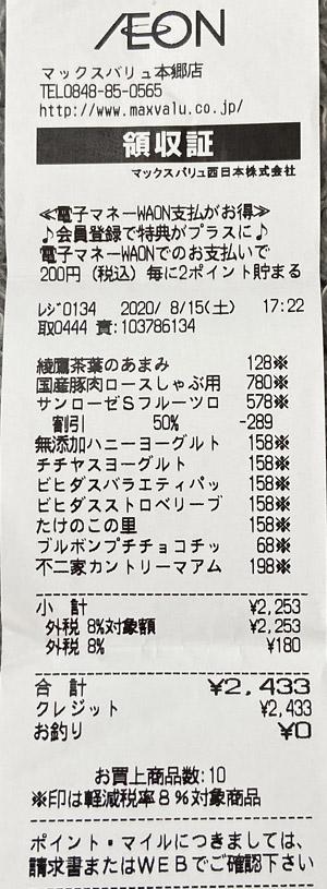 マックスバリュ 本郷店 2020/8/15 のレシート