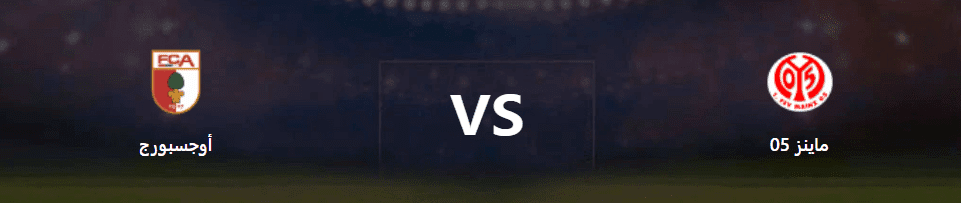 مشاهدة مباراة ماينز 05 وأوجسبورج بث مباشر 14-06-2020