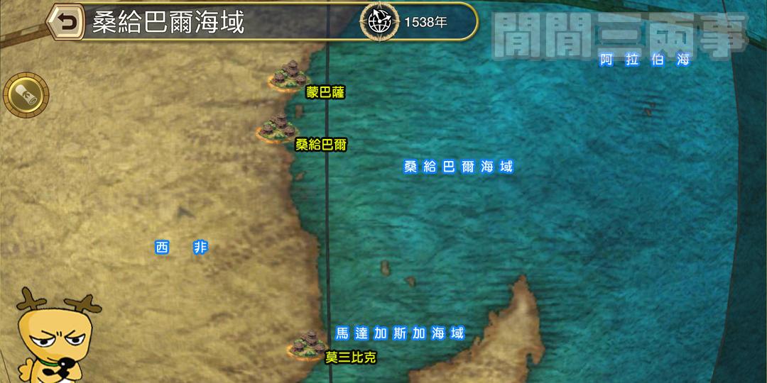 大航海時代6 攻略
