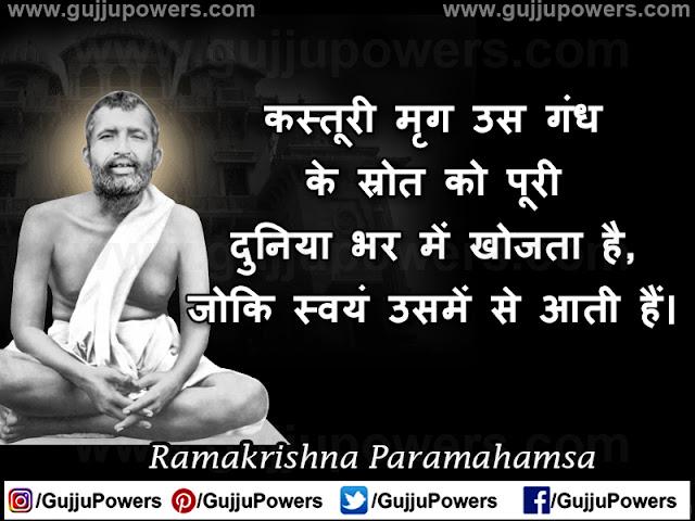 swami ramkrishna paramhans image