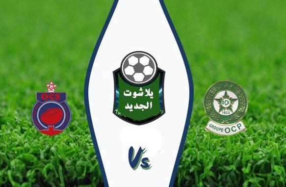 نتيجة مباراة أولمبيك خريبكة وأولمبيك آسفي اليوم الثلاثاء 18-02-2020 الدوري المغربي