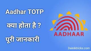 Aadhar TOTP Kya Hota Hai ? TOTP कैसे जनरेट करे ? OTP और TOTP में क्या अंतर है ?