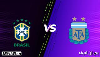 مشاهدة مباراة البرازيل والأرجنتين بث مباشر اليوم بتاريخ 05-09-2021 في تصفيات كأس العالم