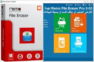 Remo File Eraser Pro 2-55 تهيئة القرص الصلب أو حذف قسم أو بسيط للبيانات