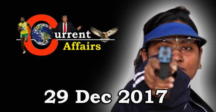 Kerala PSC - Daily Current Affairs 29/12/2017