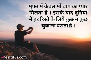 2 line motivational shayari