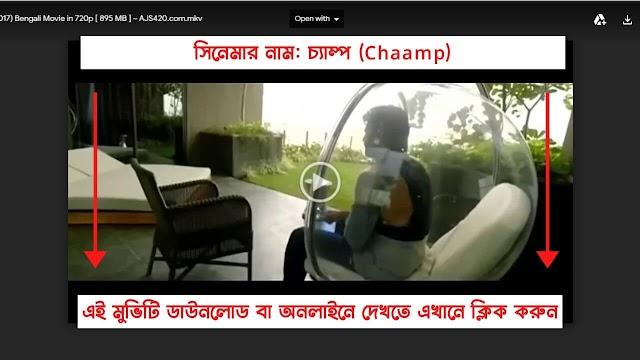 চ্যাম্প ফুল মুভি | Chaamp (2017) Bengali Full HD Movie Download or Watch | Ajs420