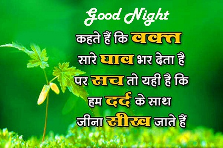 Sad Good Night Hindi Quote
