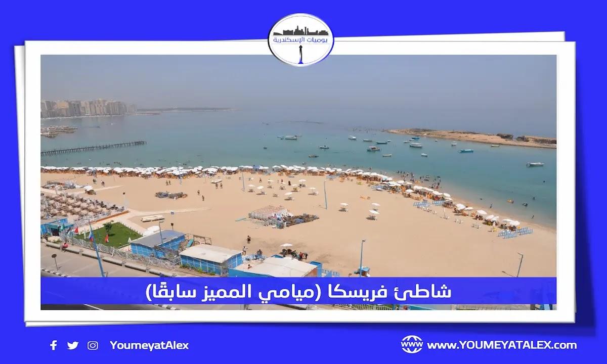 شاطئ فريسكا المميز