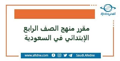 مقرر منهج الصف الرابع الإبتدائي في السعودية