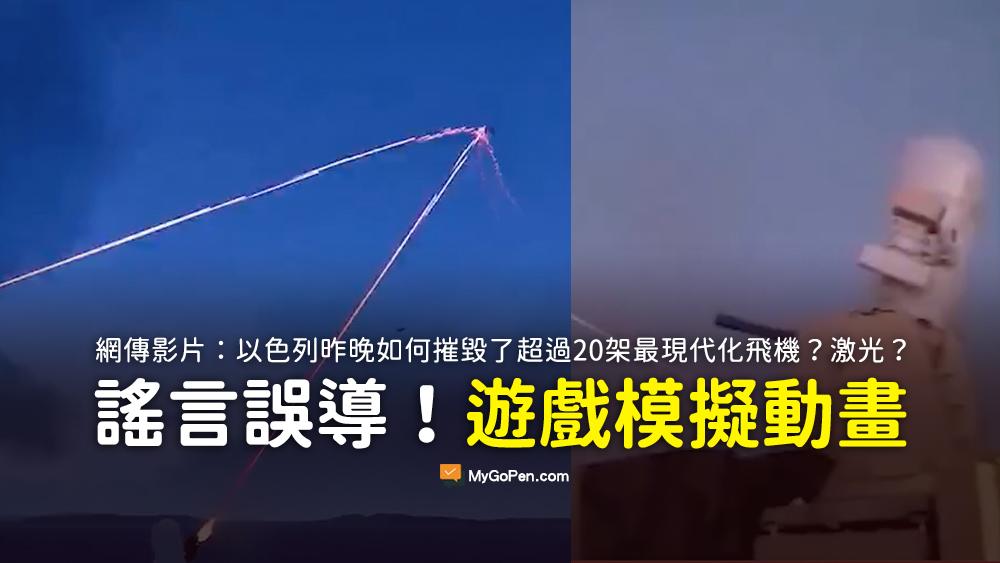 以色列昨晚如何摧毀了超過20架來自土耳其,約旦,黎巴嫩和利比亞的最現代化飛機 激光 謠言
