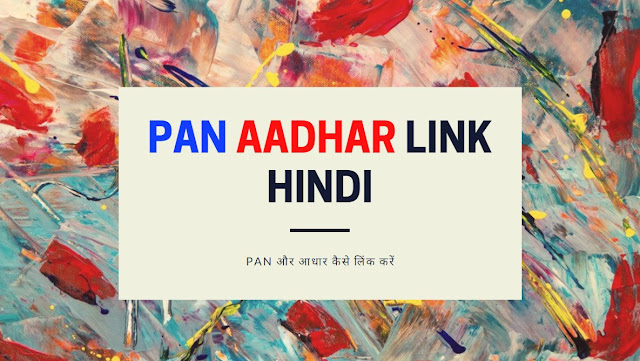 Pan Aadhar Link Hindi