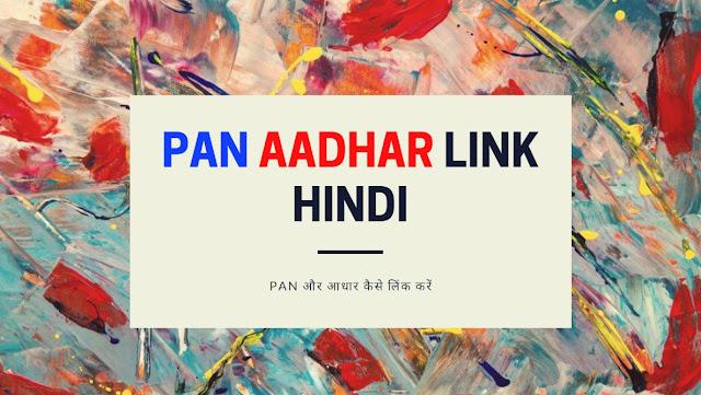 Pan Aadhar Link Hindi